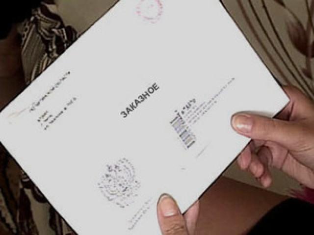 Как узнать от кого письмо с пометкой судебное если вернусь