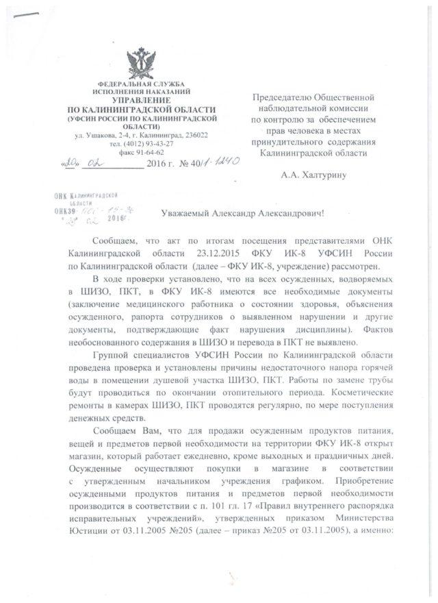 ответ УФСИН от 20_02_2016 001