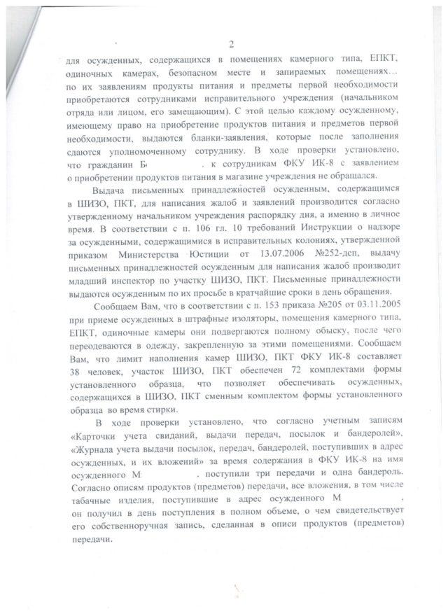 ответ УФСИН от 20_02_2016 002