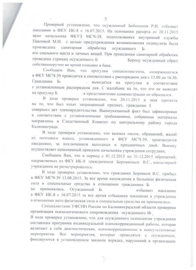 ответ УФСИН от 20_02_2016 003