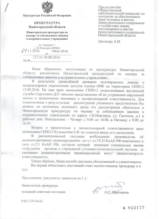 otvet-prokuratury-o-nezakonnosti-dosmotra-chlenov-onk